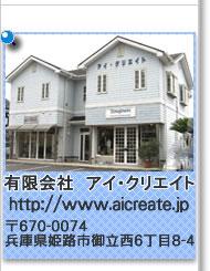 生命保険 自動車保険 医療保険 のことなら 兵庫県姫路市 アイクリエイト まで!